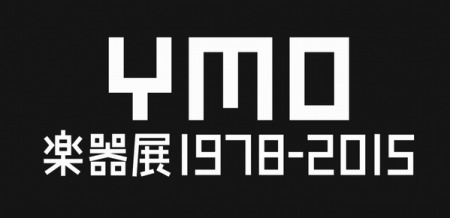 YMO楽器展