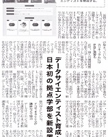 教育家庭新聞2017年1月1日_第36回(滋賀大学).jpg