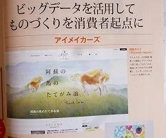 販促会議2017.6_経営トップ(アイメイカーズ)