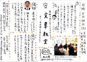 20170601文章教室チラシ