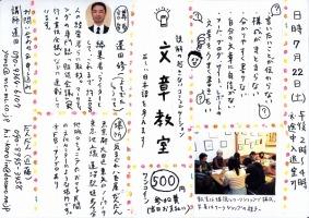 20170626_文章教室チラシ