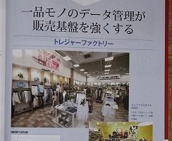 販促会議2017.8_経営トップ(トレジャーファクトリー)