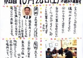 20171028_文章教室チラシa