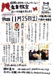 20171125_文章教室チラシ