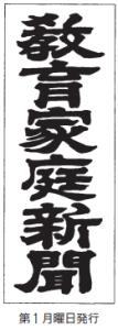 教育家庭新聞ロゴ