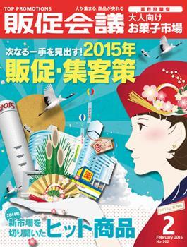 販促会議2015年2月号表紙