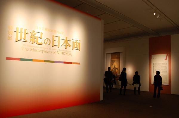 世紀の日本画展