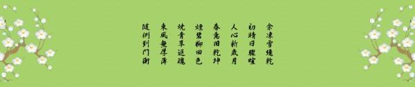 南宋・真山民(しんさんみん)の漢詩「新春」