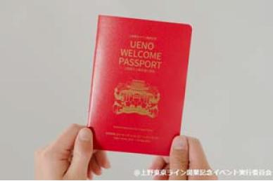 上野パスポート