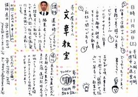 20161108文章教室チラシ