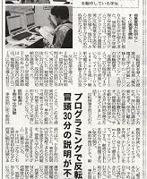 教育家庭新聞2016年12月5日_第35回(徳島大学)