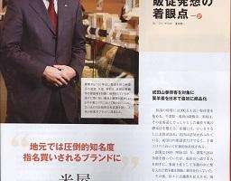 掲載誌_販促会議2017年2月号(経営トップ:米屋)