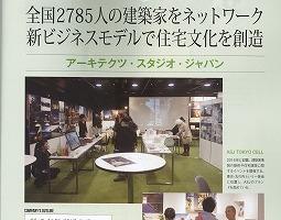 販促会議2017.4_経営トップ(ASJ)