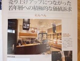 販促会議2017.7_経営トップ(にんべん)