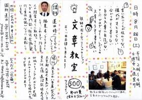 20170826_文章教室チラシ