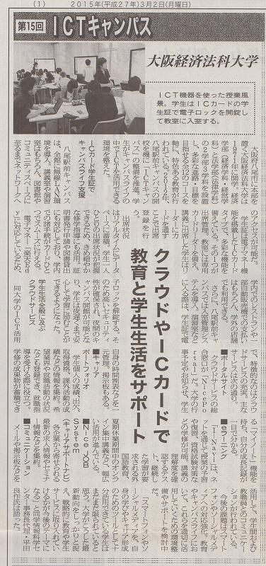 015大阪経済法科大学