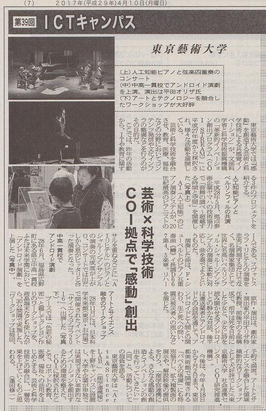 039東京藝術大学