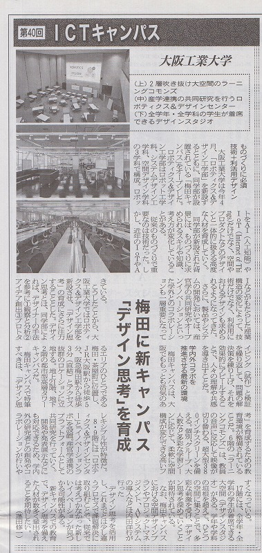 040大阪工業大学