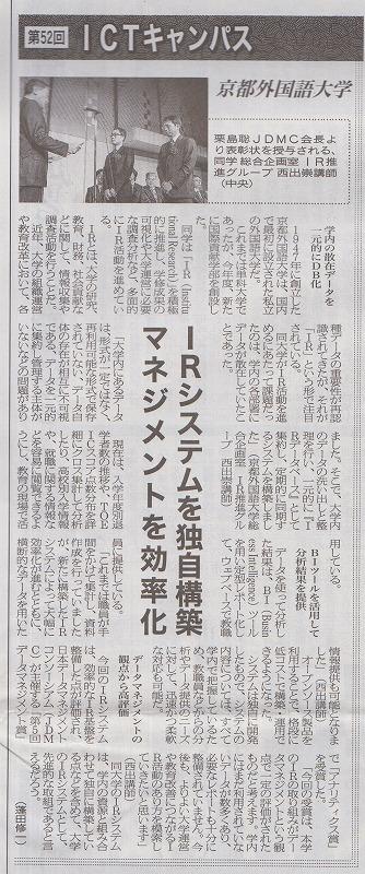 052京都外国語大学