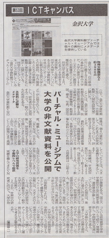 053金沢工業大学