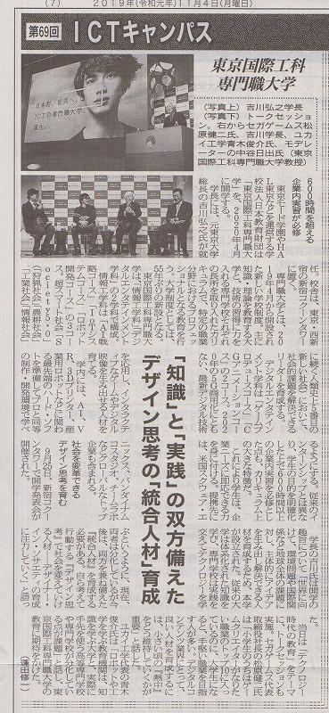 069東京国際工科専門職大学