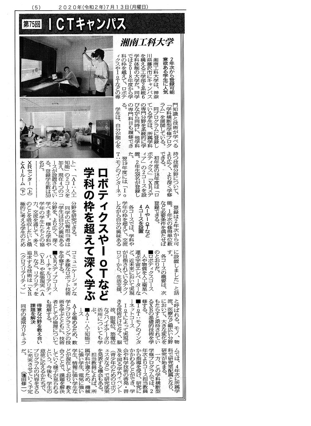 075湘南工科大学