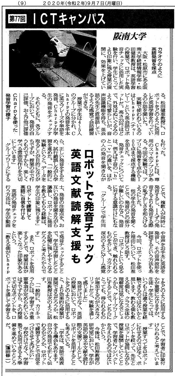 077阪南大学