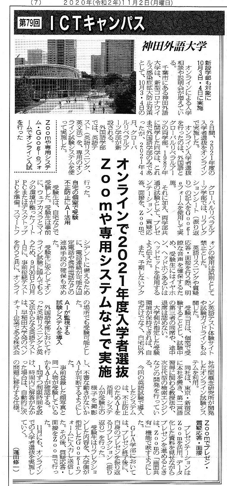 079神田外語大学