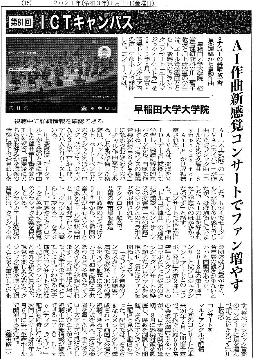 081早稲田大学