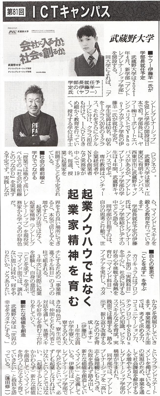 081武蔵野大学