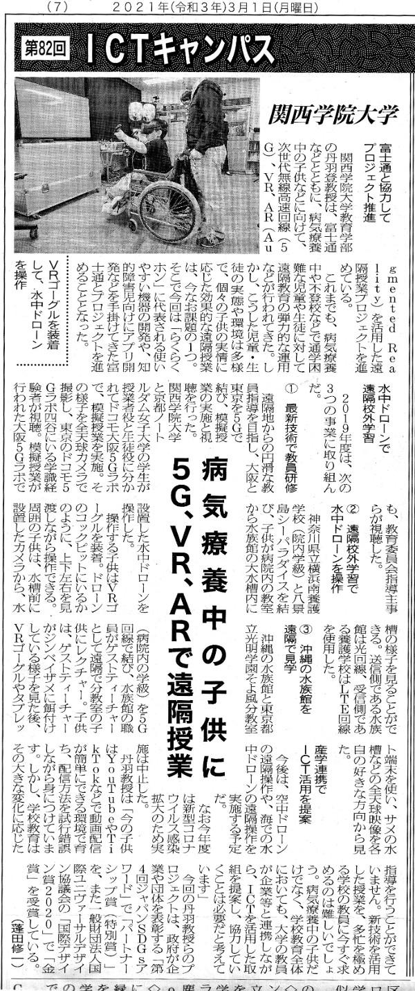 082関西学院大学600px