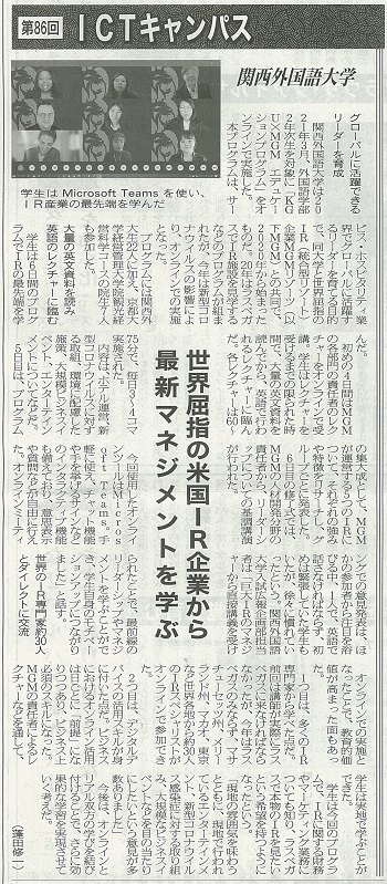086関西外国語大学350px