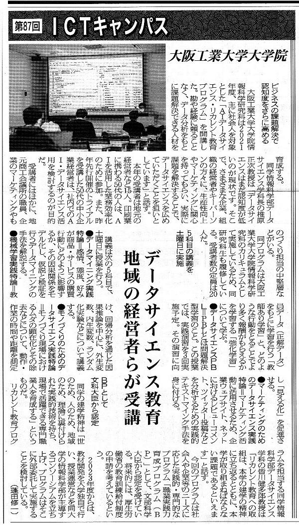 087大阪工業大学